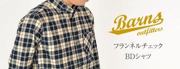 BARNSネルチェックシャツ
