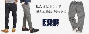 FOBリラックス