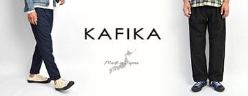 KAFIKA(カフィカ)