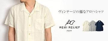 remireliefレーヨンアロハシャツ