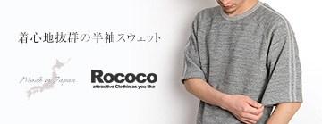 ROCOCO粗挽き半袖スウェット