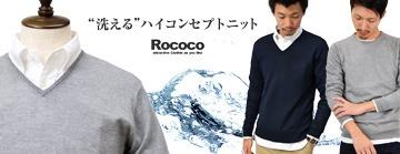 ROCOCOニット