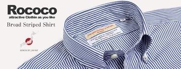 ブロードストライプ ボタンダウンシャツ