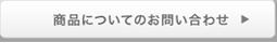 問い合わせ
