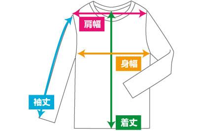 ロングTシャツ採寸