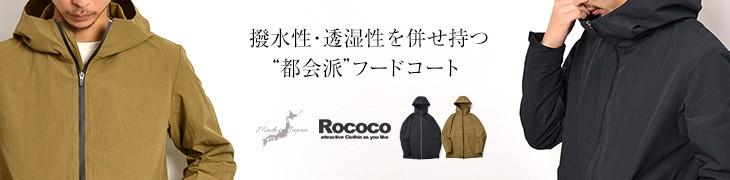 ROCOCOフーデッドコート