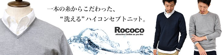 ROCOCOVネックニット