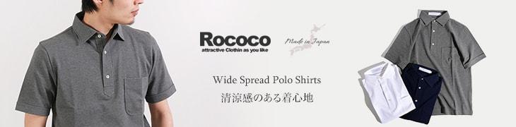 ROCOCOワイドスプレッドポロシャツ
