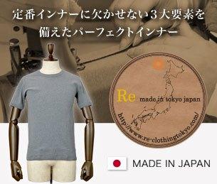 RE MADE IN TOKYO JAPAN /�ѡ��ե����ȥ���ʡ�