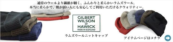 GILBERT WILSON OF HAWICK ラムズウールニットキャップ