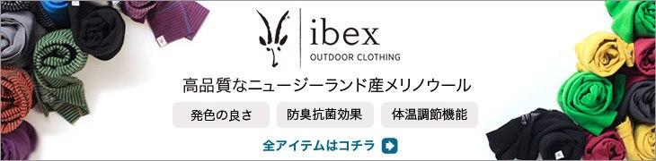 ibexアイテム一覧